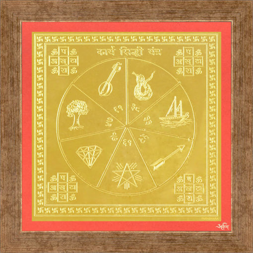 Picture of ARKAM Karya Siddhi Yantra - Gold Plated Copper (For complete success) - (4 x 4 inches, Golden) with Framing