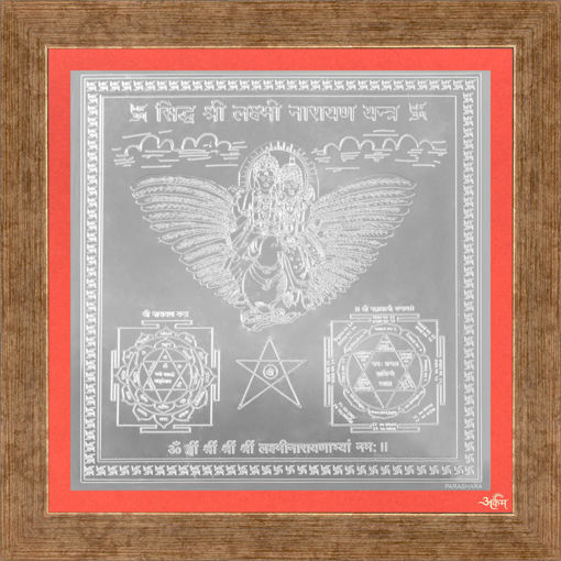 Picture of ARKAM Laxmi Narayan Yantra - Silver Plated Copper (For prosperity, harmony and good health) - (4 x 4 inches, Silver) with Framing