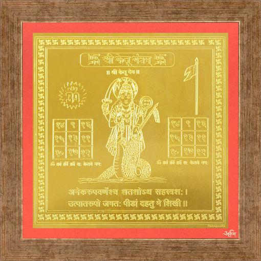 Picture of ARKAM Ketu Yantra - Gold Plated Copper (For appeasement of planet Ketu) - (4 x 4 inches, Golden) with Framing