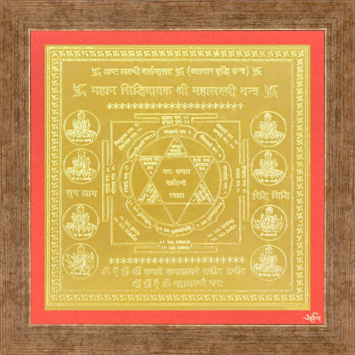 Picture of ARKAM Mahalakshmi Yantra - Gold Plated Copper (For attainment of wealth) - (4 x 4 inches, Golden) with Framing