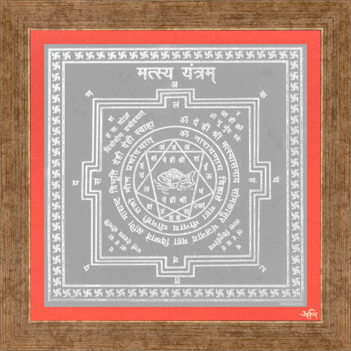 Picture of ARKAM Matasya Yantra - Silver Plated Copper (For removing vaastu related doshas) - (4 x 4 inches, Silver) with Framing