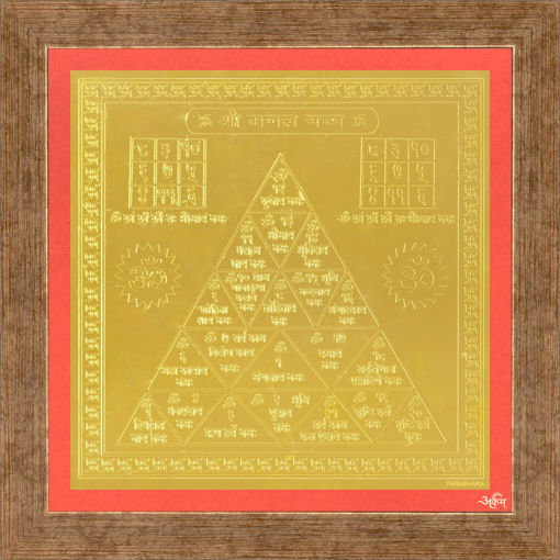 Picture of ARKAM Mangal Yantra - Gold Plated Copper (For appeasement of planet Mars) - (4 x 4 inches, Golden) with Framing