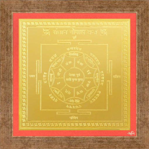 Picture of ARKAM Santan Gopala Yantra - Gold Plated Copper (For progeny) - (4 x 4 inches, Golden) with Framing