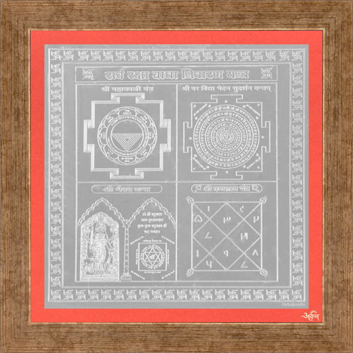 Picture of ARKAM Sarva Raksha Badha Nivaran Yantra - Silver Plated Copper (For protection and removal of obstacles) - (4 x 4 inches, Silver) with Framing