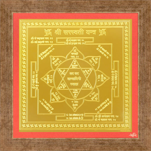 Picture of ARKAM Saraswati Yantra - Gold Plated Copper (For educational prowess) - (4 x 4 inches, Golden) with Framing