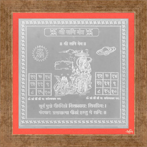 Picture of ARKAM Shani Yantra - Silver Plated Copper (For appeasement of planet Saturn) - (4 x 4 inches, Silver) with Framing