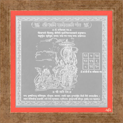 Picture of ARKAM Shani Sadhesati Yantra - Silver Plated Copper (For appeasement of planet Saturn during Sadhesati period) - (4 x 4 inches, Silver) with Framing