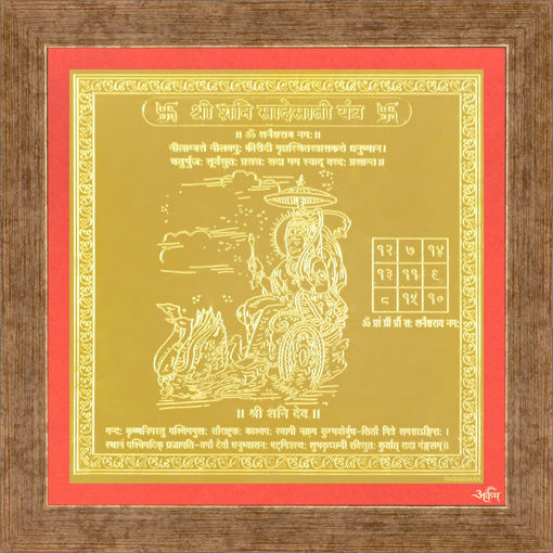 Picture of ARKAM Shani Sadhesati Yantra - Gold Plated Copper (For appeasement of planet Saturn during Sadhesati period) - (4 x 4 inches, Golden) with Framing
