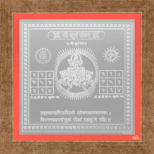 Picture of ARKAM Surya Yantra - Silver Plated Copper (For appeasement of planet Sun) - (4 x 4 inches, Silver) with Framing