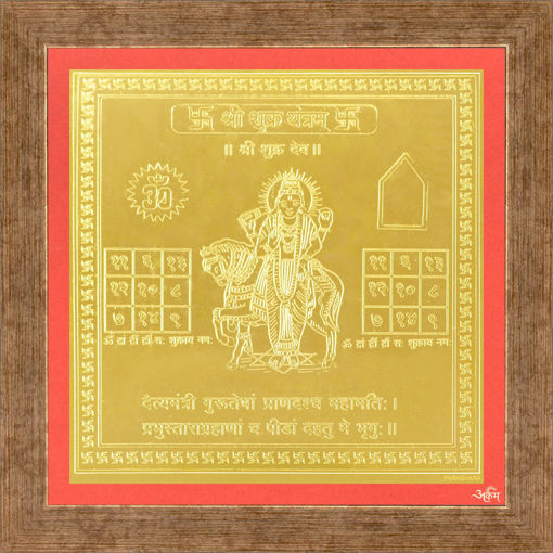 Picture of ARKAM Shukra Yantra - Gold Plated Copper (For appeasement of planet Venus) - (4 x 4 inches, Golden) with Framing