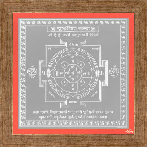 Picture of ARKAM Susheela Yantra - Silver Plated Copper (For relief from domestic problems) - (4 x 4 inches, Silver) with Framing