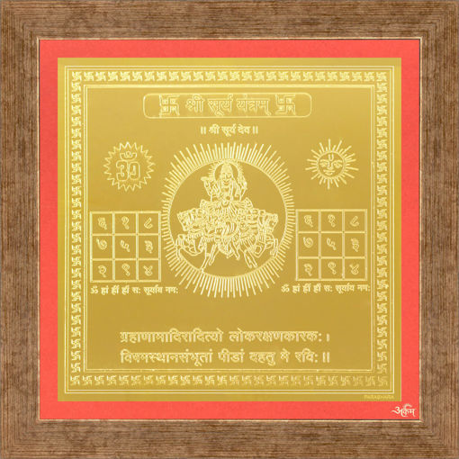 Picture of ARKAM Surya Yantra - Gold Plated Copper (For appeasement of planet Sun) - (4 x 4 inches, Golden) with Framing