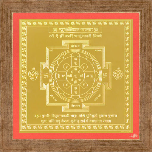 Picture of ARKAM Susheela Yantra - Gold Plated Copper (For relief from domestic problems) - (4 x 4 inches, Golden) with Framing