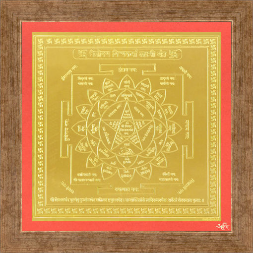 Picture of ARKAM Trailokya Vishwakarma Lakshmi Yantra - Gold Plated Copper (For money and prosperity) - (4 x 4 inches, Golden) with Framing