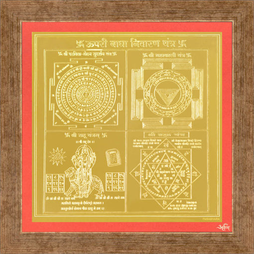 Picture of ARKAM Upari Badha Nivaran Yantra - Gold Plated Copper (For getting rid of ghosts and evil spirits) - (4 x 4 inches, Golden) with Framing
