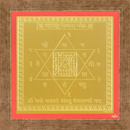 Picture of ARKAM Vaastu Devata Yantra - Gold Plated Copper (For appeasement of Vaastu Devta) - (4 x 4 inches, Golden) with Framing