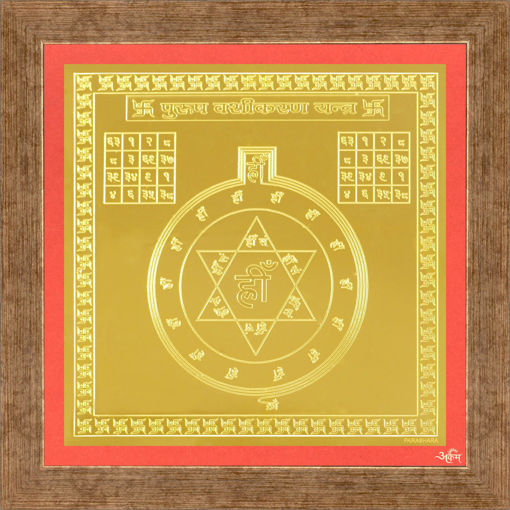 Picture of ARKAM Vasheekaran (Purusha) Yantra - Gold Plated Copper (For controlling desired male) - (4 x 4 inches, Golden) with Framing