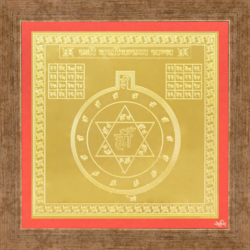 Picture of ARKAM Vasheekaran (Stree) Yantra - Gold Plated Copper (For controlling desired female) - (4 x 4 inches, Golden) with Framing