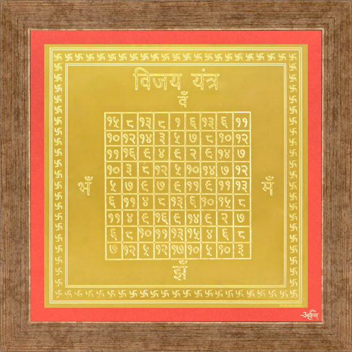 Picture of ARKAM Vijaya Yantra - Gold Plated Copper (For Victory) - (4 x 4 inches, Golden) with Framing