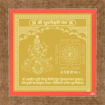 Picture of ARKAM Bhuvaneshwari Yantra - Gold Plated Copper (For achieving deep meditation and knowledge) - (4 x 4 inches, Golden) with Framing