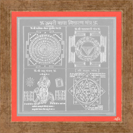 Picture of ARKAM Upari Badha Nivaran Yantra - Silver Plated Copper (For getting rid of ghosts and evil spirits) - (4 x 4 inches, Silver) with Framing