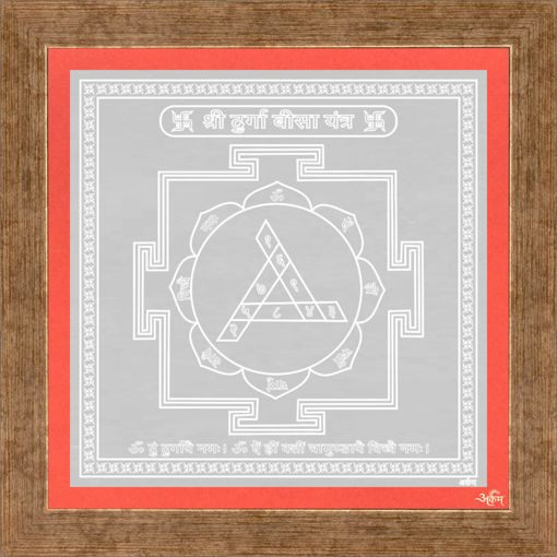 Picture of ARKAM Durga Beesa Yantra - Silver Plated Copper (for Wealth and Protection) - (4 x 4 inches, Silver) with Framing