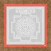 Picture of ARKAM Pratyangira Yantra - Silver Plated Copper (For protection against black magic) - (4 x 4 inches, Silver) with Framing