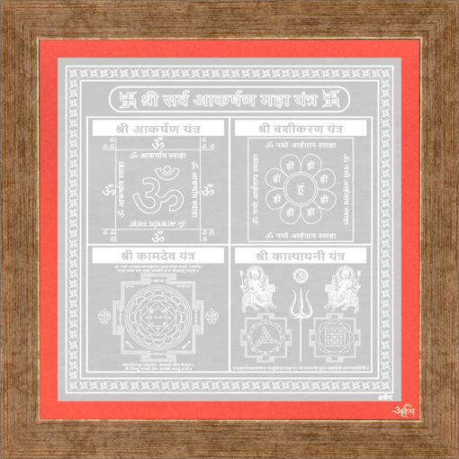 Picture of ARKAM Sarva Akarshan Maha Yantra - Silver Plated Copper (For attracting the desired one) - (4 x 4 inches, Silver) with Framing