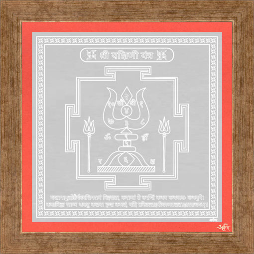 Picture of ARKAM Yakshini Yantra - Silver Plated Copper (For fulfilling your desires) - (4 x 4 inches, Silver) with Framing