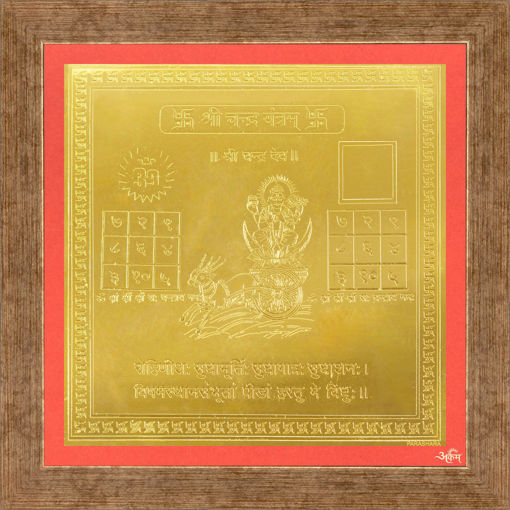 Picture of ARKAM Chandra Yantra - Gold Plated Copper (For appeasement of planet Moon) - (6 x 6 inches, Golden) with Framing