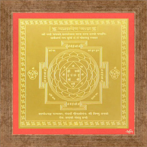 Picture of ARKAM Kaamdeva Yantra - Gold Plated Copper (For romantic attraction) - (6 x 6 inches, Golden) with Framing