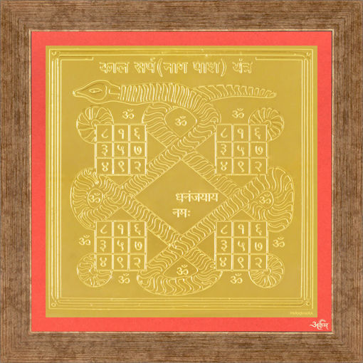 Picture of ARKAM Kalasarpa Yantra - Gold Plated Copper (For removal of hurdles caused by Kalasarpa yoga) - (6 x 6 inches, Golden) with Framing