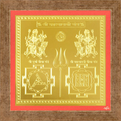 Picture of ARKAM Katyayini Yantra - Gold Plated Copper (For success in love for auspicious and successful marriage) - (6 x 6 inches, Golden) with Framing