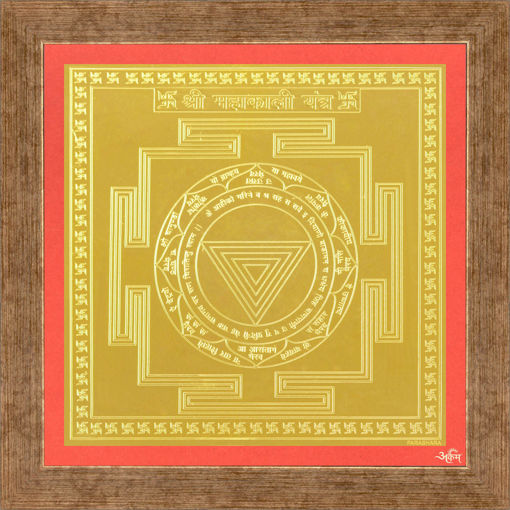 Picture of ARKAM Mahakali Yantra - Gold Plated Copper (For power and domination) - (6 x 6 inches, Golden) with Framing