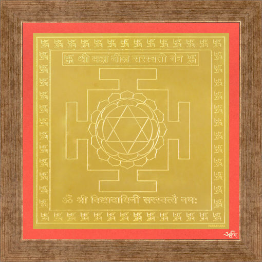 Picture of ARKAM Mahaneela Saraswati Yantra - Gold Plated Copper (For ability in music and intellect) - (6 x 6 inches, Golden) with Framing