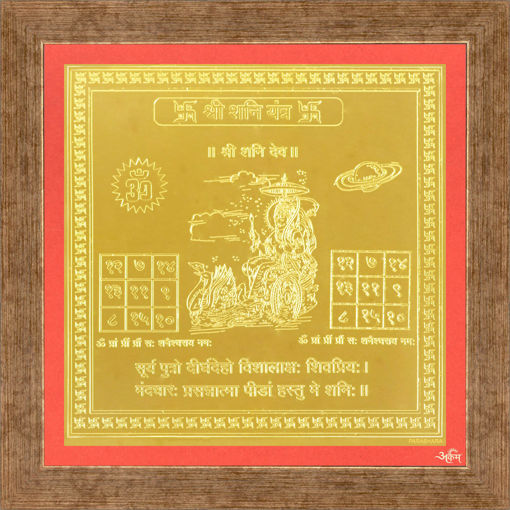 Picture of ARKAM Shani Yantra - Gold Plated Copper (For appeasement of planet Saturn) - (6 x 6 inches, Golden) with Framing