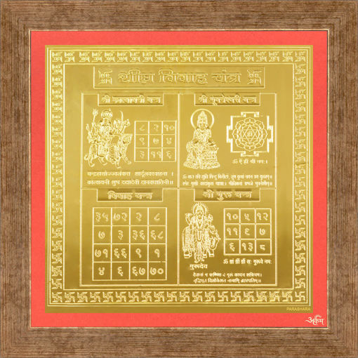 Picture of ARKAM Sheeghra Vivaha Yantra - Gold Plated Copper (For early marriage) - (6 x 6 inches, Golden) with Framing