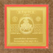 Picture of ARKAM Surya Yantra - Gold Plated Copper (For appeasement of planet Sun) - (6 x 6 inches, Golden) with Framing