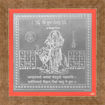 Picture of ARKAM Budha Yantra - Silver Plated Copper (For appeasement of planet Mercury) - (6 x 6 inches, Silver) with Framing