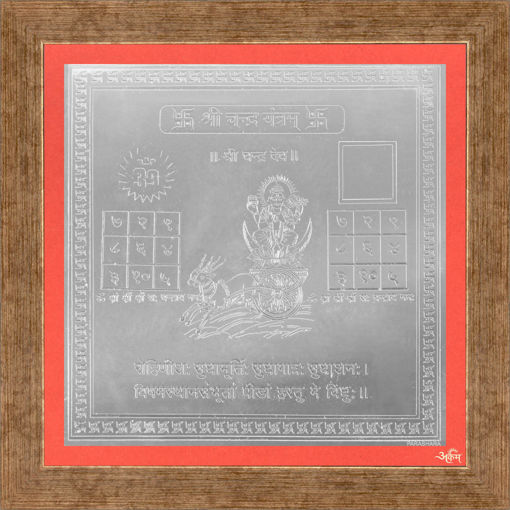 Picture of ARKAM Chandra Yantra - Silver Plated Copper (For appeasement of planet Moon) - (6 x 6 inches, Silver) with Framing