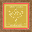 Picture of ARKAM Apsara Yantra - Gold Plated Copper (For beautiful and youthful looks) - (6 x 6 inches, Golden) with Framing