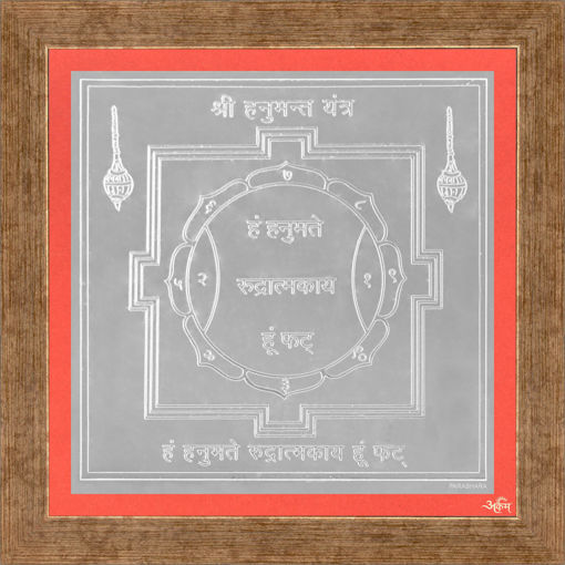 Picture of ARKAM Hanuman Yantra - Silver Plated Copper (For protection against danger and health problems) - (6 x 6 inches, Silver) with Framing