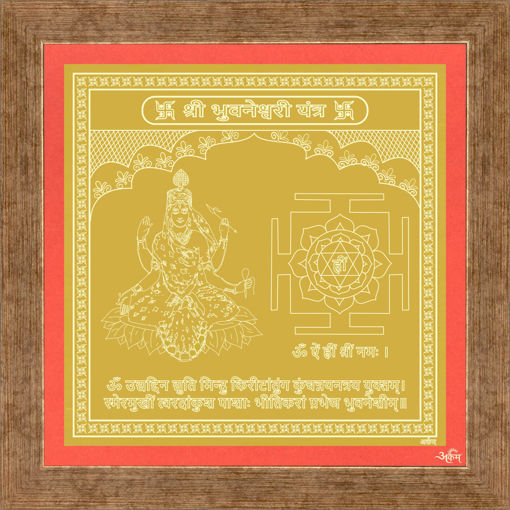 Picture of ARKAM Bhuvaneshwari Yantra - Gold Plated Copper (For achieving deep meditation and knowledge) - (6 x 6 inches, Golden) with Framing