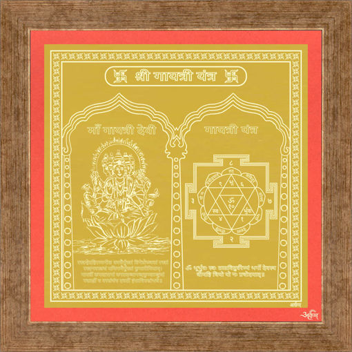Picture of ARKAM Gayatri Yantra - Gold Plated Copper (for Positivity and Growth) - (6 x 6 inches, Golden) with Framing