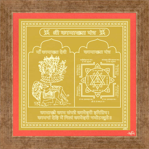 Picture of ARKAM Kamakhya Yantra - Gold Plated Copper (For protection against evil spirits) - (6 x 6 inches, Golden) with Framing