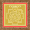 Picture of ARKAM Pratyangira Yantra - Gold Plated Copper (For protection against black magic) - (6 x 6 inches, Golden) with Framing