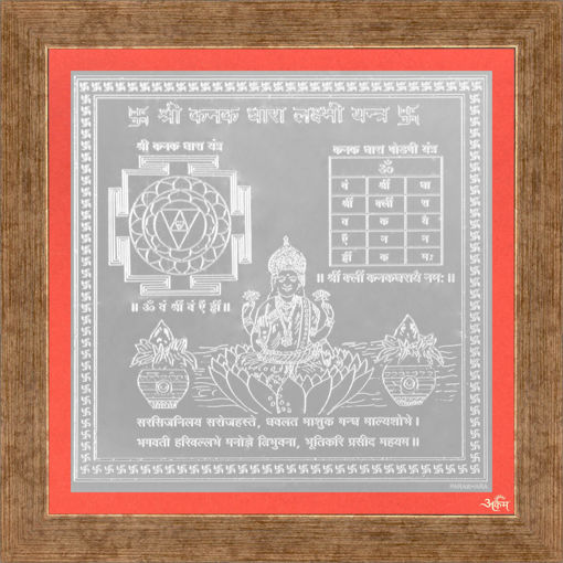 Picture of ARKAM Kanakadhara Yantra - Silver Plated Copper (For gain of wealth and success in speculation) - (6 x 6 inches, Silver) with Framing
