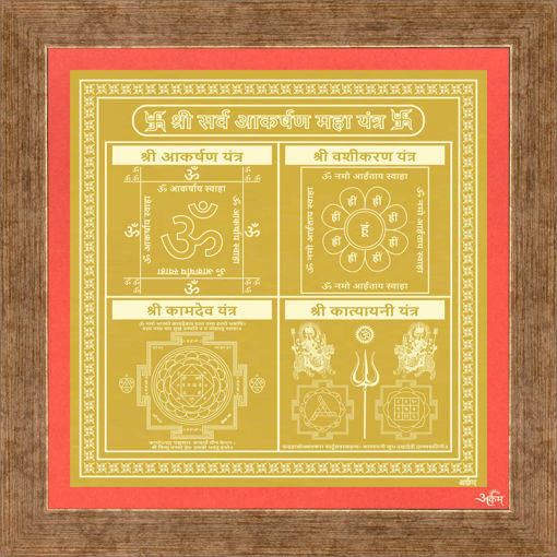 Picture of ARKAM Sarva Akarshan Maha Yantra - Gold Plated Copper (For attracting the desired one) - (6 x 6 inches, Golden) with Framing