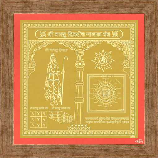 Picture of ARKAM Vaastu Dik Dosh Nashak Yantra - Gold Plated Copper (Eliminates vaastu dosha and brings prosperity) - (6 x 6 inches, Golden) with Framing