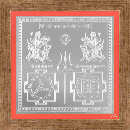 Picture of ARKAM Katyayini Yantra - Silver Plated Copper (For success in love for auspicious and successful marriage) - (6 x 6 inches, Silver) with Framing